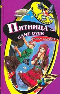 Пятница — game over — Елена Усачёва