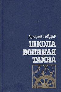 Военная тайна Аркадия Гайдара  Блогер aniase на сайте