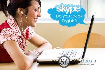 Учим английский язык по скайпу